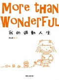 More than wonderful我的過動人生