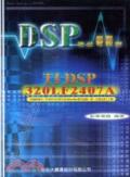 DSP從此輕鬆跑:TI DSP 320LF 2407A