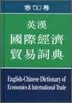 英漢國際經濟貿易詞典