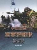 中華民國海軍陸戰隊發展史