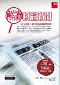 解讀財經新聞:決定個人貧富的關鍵知識
