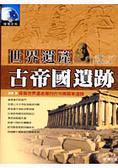 世界遺產:古帝國遺跡