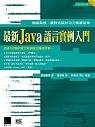 最新Java語言實例入門