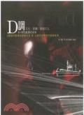 D調/Di-stances:D調當代影像裝置藝術展暨法國菲諾爾當代錄影展