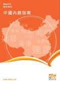 中國內銷指南