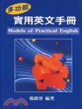 實用英文手冊
