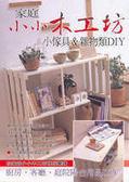 家庭小小木工坊:在小陽臺裏尋找樂趣