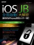 iOS全面啟動:JB大解密-讓你的iPhone跟別人不一樣!