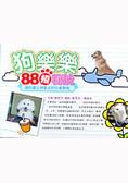 狗樂樂88招秘技:讓你建立與愛犬的完美默契