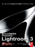 跟Adobe徹底研究Photoshop Lightroom 3