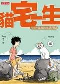 貓宅一生:Peavy與我的生活日記