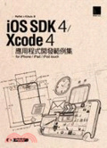 iOS SDK 4/Xcode 4應用程式開發範例集:for iPhone/iPad/iPod touch
