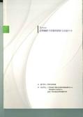 產業觀點下的服務創新方法論V2.0