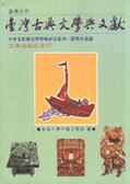台灣古典文學與文獻研討會論文集