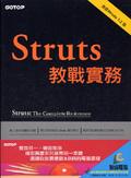 Struts教戰實務