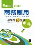 Excel 2007商務應用必學的16堂課