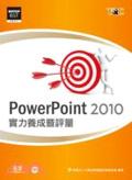 PowerPoint 2010實力養成暨評量