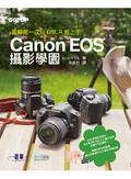 Canon EOS攝影學園:將「喜愛的事物」拍得更棒