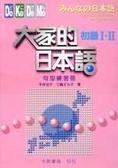 大家的日本語初級I.II:句型練習冊