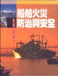 船舶火災防治與安全