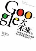 Google大未來:工程師與企業家的戰爭-將把世界帶向何方?