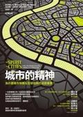 城市的精神:為什麼城市特質在全球化時代這麼重要