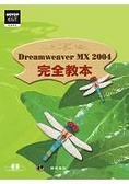Dreamweaver MX 2004完全教本