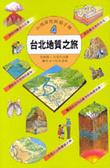台北地質之旅:老地層.大屯火山群.觀音山.台北盆地