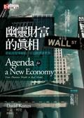 幽靈財富的真相:終結貪婪華爾街-打造經濟新世界