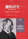 邏輯研究:純粹邏輯學導引第一卷