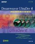 DREAMWEAVER UltraDev 4網站資料庫全面掌控