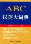 ABC汉英大词典
