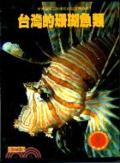 臺灣的珊瑚魚類