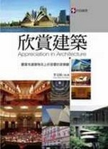 欣賞建築:觀賞名建築物及上好音響的音樂廳
