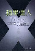 蘋果達人:Mac OS X玩家絕活