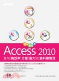 快快樂樂學Access 2010:善用高效率方便強大的資料庫管理