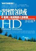 HD:習慣領域:影響一生成敗的人性軟體