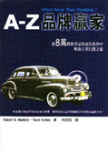 A-Z品牌贏家:從8萬個新商品的成敗教訓中吸取正確行銷之道