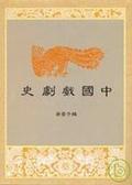 中國戲劇史