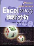 Excel 2003統計分析