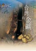 台灣的金礦