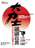 大力士翩翩起舞:日本經濟再起的關鍵力量