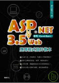 ASP.NET 3.5 Web應用程式設計教本:使用Visual Basic