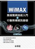WiMAX:無線寬頻技術入門與行動無線通訊基礎