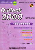 Outlook 2000帶了就走:最貼心的電子秘書