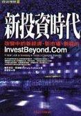 新投資時代:改變中的新經濟 新市場 新標的