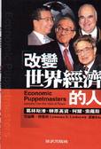 改變世界經濟的人:葛林斯潘(Alan Greenspan)丶  原英資丶柯爾(Helmut Kohl)丶索羅斯(George Soros)