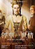 浮華一世情:德文郡公爵夫人喬吉安娜的傳奇一生