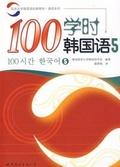 100学时韩国语 5