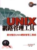 UNIX網路管理工具